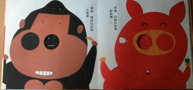 童書分享-玩單純的顏色與形狀。紅圓圓與黑圓圓
